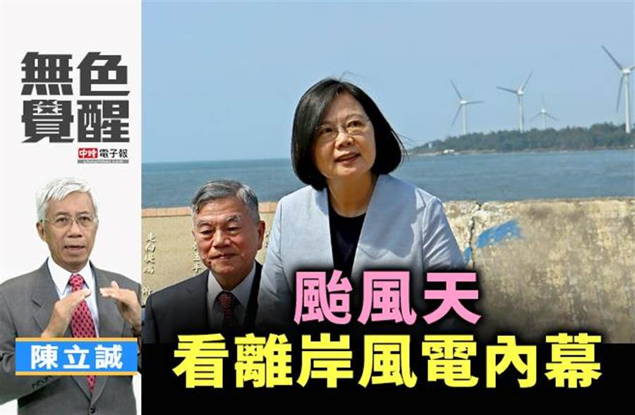 無色覺醒》陳立誠:颱風天 看離岸風電內幕