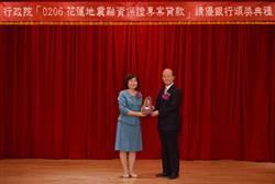 臺灣企銀獲「0206花蓮地震融資保證專案貸款」績優銀行獎