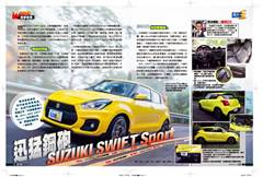 迅猛鋼砲  SUZUKI SWIFT Sport