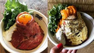 蛋黃土石流、金箔包肉 浮誇系日式牛肉丼,每一碗都是味覺強盜!