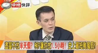 快評》聶建中:颱風假考量全安 也要給民眾緩衝時間