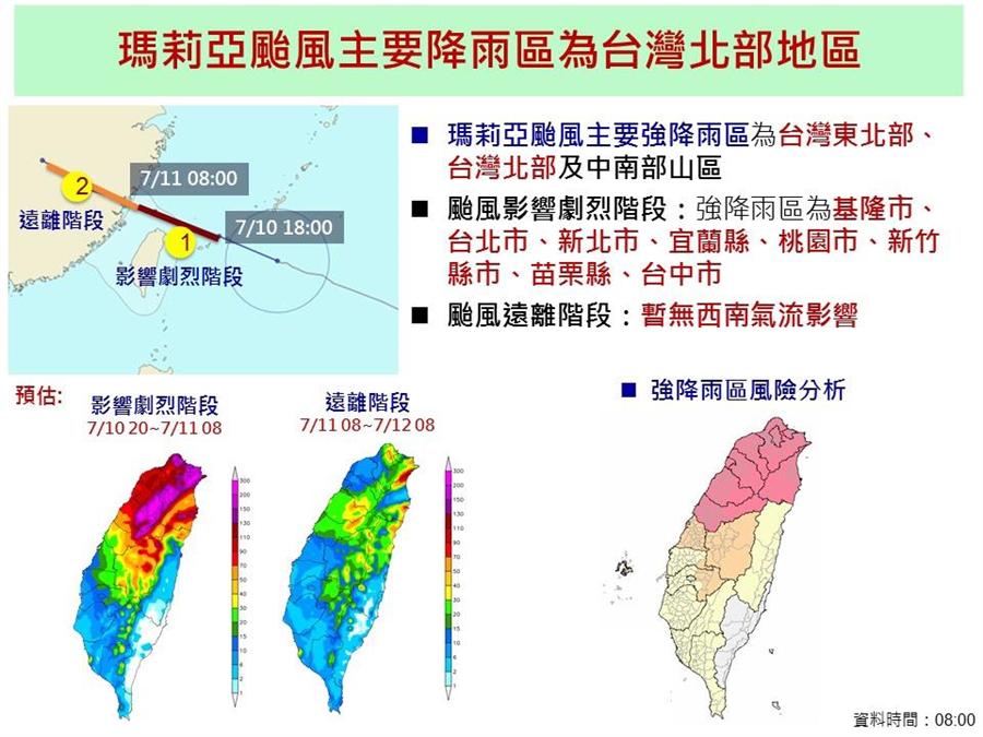 主要降雨區。(圖/國家災害防救科技中心)