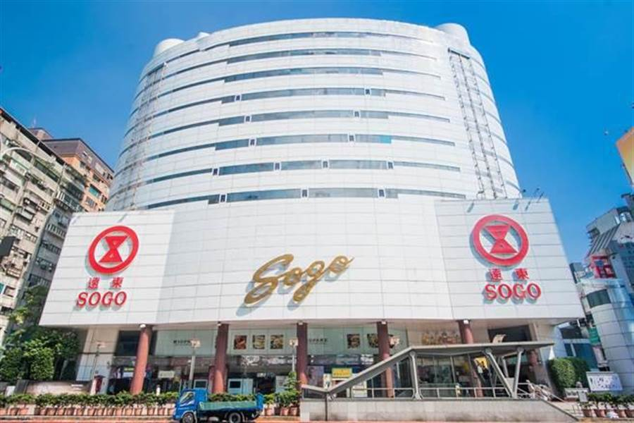 SOGO台北、桃園各店今提前結束營業,百貨至下午5時,超市至下午6時。(翻攝自網路)