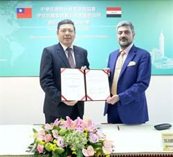 貿協與伊拉克國家展覽及商業服務公司簽署合作備忘錄推動臺伊交流