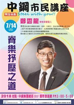 中鋼市民講座週六登場 邀請鄭雲龍演講「脊樂抒壓之道」