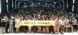 中市鼓勵翻轉教學 台大教授分享教育新思維