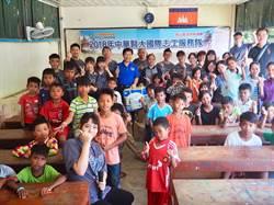 中華醫大國際志工隊連3年柬埔寨送愛