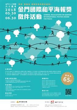 「金門國際和平海報獎」  海內外1300多件角逐