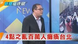 《新聞龍捲風》柯P四點之亂 百萬上班族湧瞬間癱瘓台北!