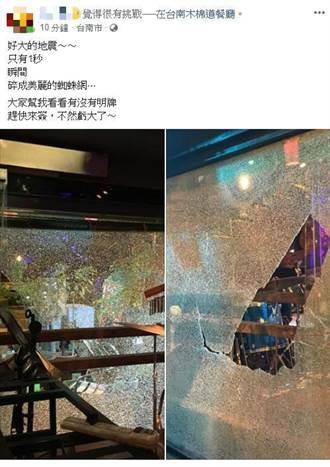 震央就在腳下!台南震度5級永康人嚇:轟一聲房子跳起來
