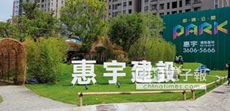 惠宇PARK23 坐享公園綠意