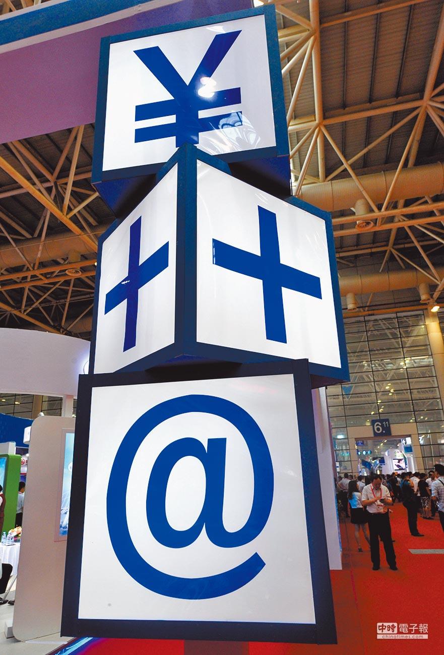 福州一展會上「金融+互聯網」標誌。(中新社資料照片)