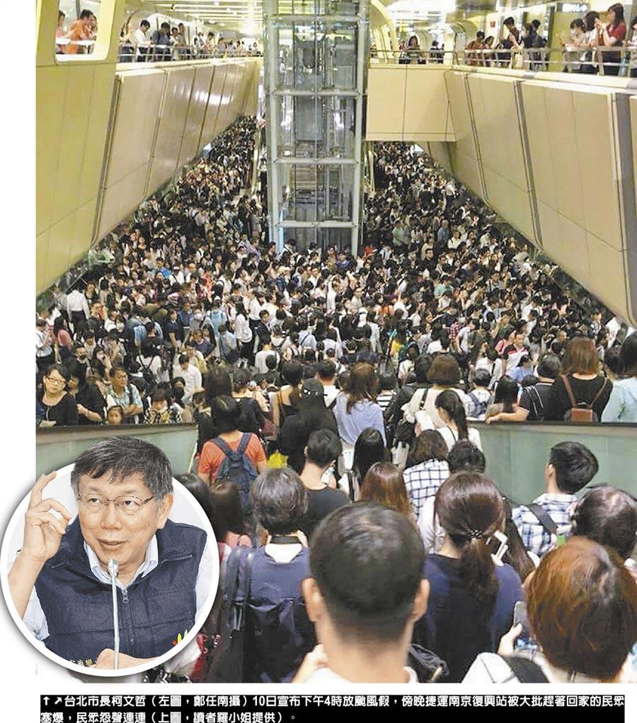 台北市長柯文哲(小圖,鄭任南攝)10日宣布下午4時放颱風假,傍晚捷運南京復興站被大批趕著回家的民眾塞爆,民眾怨聲連連(上圖,讀者羅小姐提供)。