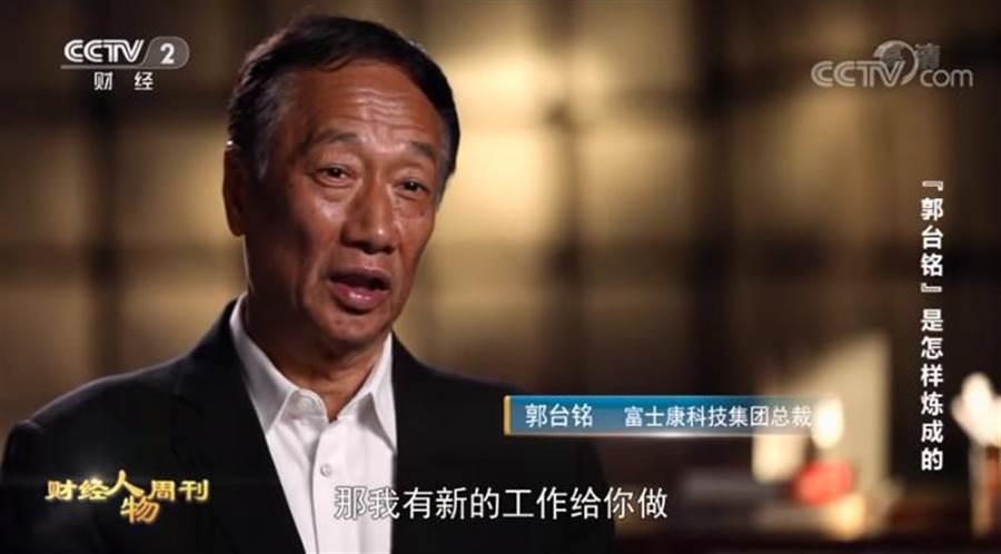 央視最近一期《財經人物週刊》播出郭台銘的專訪。(圖/翻攝YouTube)
