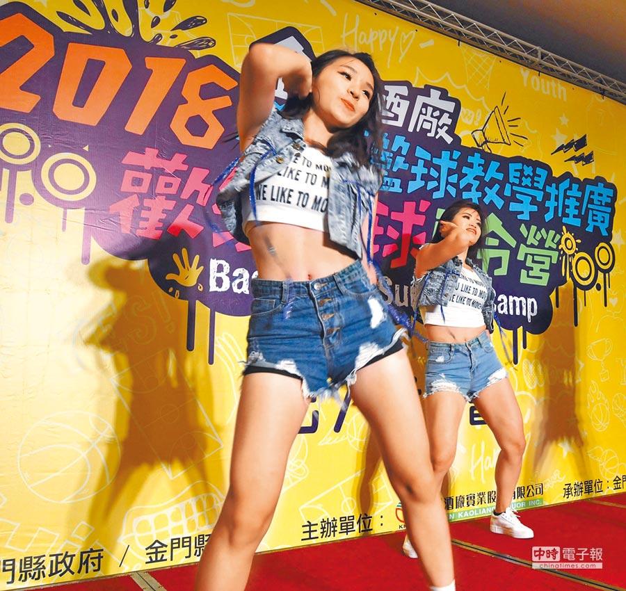 清涼有勁熱舞為「2018金酒籃球夏令營」揭開熱鬧序幕。(李金生攝)