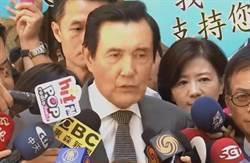 首度公開回應北檢 馬英九:對奉命起訴 一定全力應戰