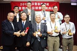 食品暨製藥機械 智慧競賽頒獎