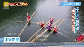 真實的輕功水上飄 陸貴州絕技「獨竹漂」入選非遺
