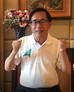 阿扁不去民進黨全代會 改拍影片發聲