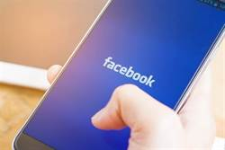 法院判喪女父母繼承社群帳號 臉書為何狠心Say NO