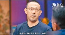 姜文諷陸國足:拍世界盃科幻片