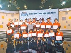 川台大學生聯手 空拍記錄藏羌之美