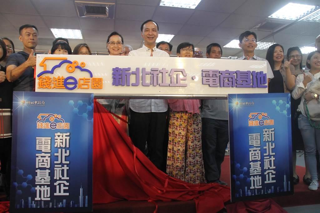 新北市長朱立倫今天上午主持新北社企電商基地啟用儀式。(譚宇哲攝)