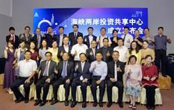 兩岸投資共用中心成立,為臺灣青年謀福祉