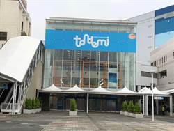日本最大規模的彈跳床等健身遊樂設施現身東京平和島