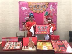 台南購物節糕餅創意競賽 主題「阿爸的話」訴衷情