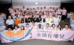 探索台灣120h 成果發表 讓世界看見台灣在永續發展上的貢獻