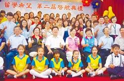 花蓮19名國高中生 公費留美