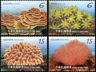 中華郵政以4種珊瑚為題材 19日發行台灣珊瑚郵票