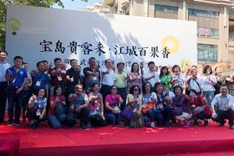 湖北•武漢周台灣水果節開幕  三十位台灣果農 大陸推廣初體驗