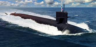美將起造全球最貴戰略核潛艇 每艘3000億