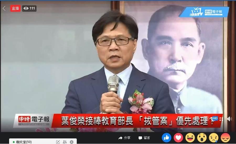 新任教育部長葉俊榮。(圖/翻攝自中時電子報臉書)
