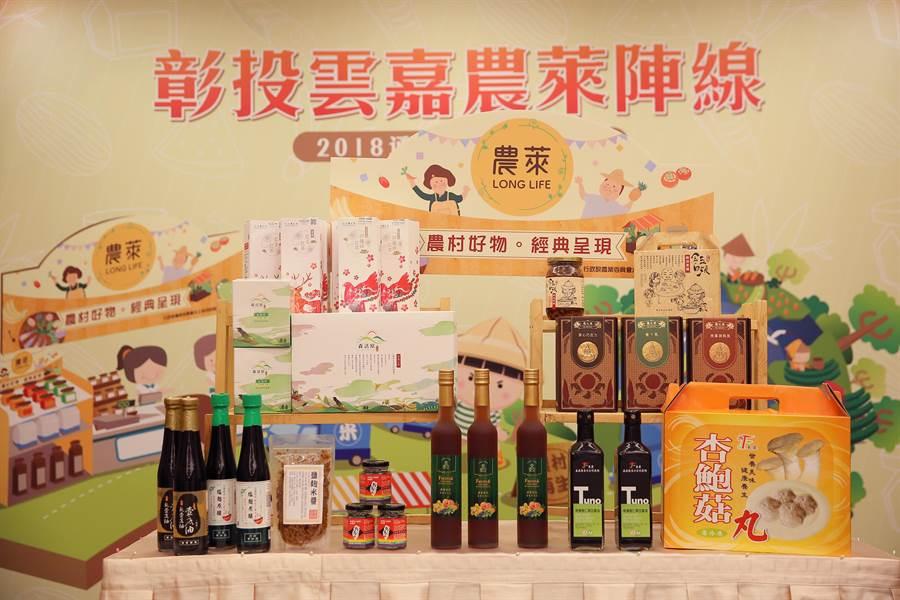 「彰投雲嘉農萊陣線」的優質農特產品,已陸續進駐中友百貨、有機連鎖門市、電商平台銷售。(圖/曾麗芳)