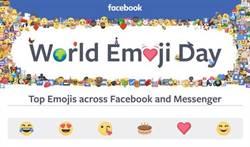 歡慶世界表情符號日 臉書公佈台灣人最愛它