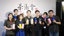《傳產》茶湯會深耕台灣、放眼全球,目標2021年IPO