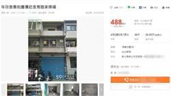 月退被砍1萬4沒錢繳房貸 他含淚賣掉26坪房