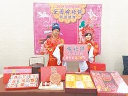 台南嫁妝餅競賽 考驗手藝與創意