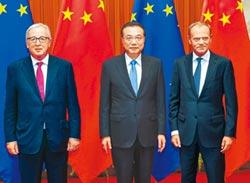 中歐聯合聲明 抵制保護主義