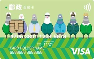 郵政VISA金融卡升級 增支付管道、感應式刷卡