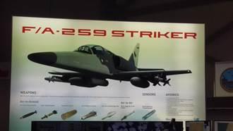 捷克與以色列合作輕型攻擊機F/A-259