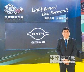 南亞光電智能照明一條龍 營運創高峰