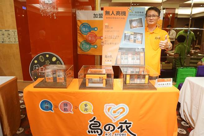 「鳥衣無人商店」販售上百款保險套、情趣用品,首度開放加盟搶攻市場。(柯宗緯攝)