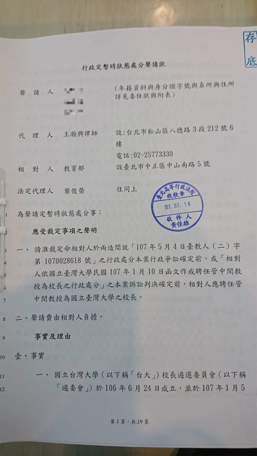 提出訴願的台大學生中,昨天已有人向台北高等行政法院聲請定暫時狀態處分,在訴訟判決確定前,應聘任管中閔為台大校長。(圖/讀者提供)