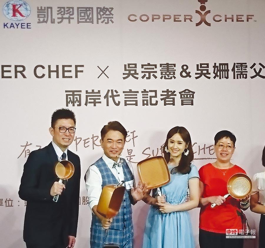 凱羿-KY自有品牌Copper Chef鍋具首度由吳宗憲、Sandy父女檔代言,有望拉抬兩岸品牌聲勢。圖/李麗滿