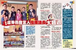擋表決 促散會  民進黨市議會總召:盧秀燕發言人指揮議長太超過
