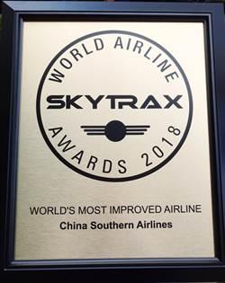 中國南方航空獲得Skytrax全球最傑出進步航空公司獎